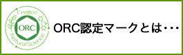 ORC認定ロゴとは・・・
